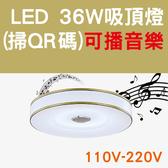 36W 智能音樂 QR碼控制 LED吸頂燈 白光/自然光/黃光 房間燈、美術燈、吸頂燈【奇亮科技】含稅