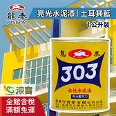 【漆寶】龍泰303水性亮光「46土耳其藍」(1公升裝)