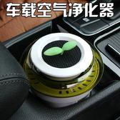 車載空氣凈化器除甲醛殺菌消除異味過濾PM2.5汽車內用負離子氧吧 可可鞋櫃