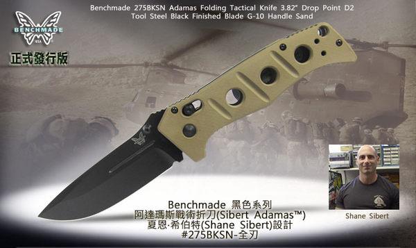 Benchmade-黑色系列 Sibert Adamas戰術刀 - #BENCH 275BKSN