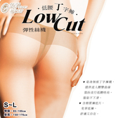 蒂巴蕾 低腰 丁字褲彈性絲襪 台灣製