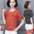 圓點胸前袖邊荷葉滾邊上衣(3色)M~3X...