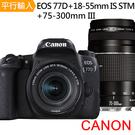 CANON EOS 77D+18-55mm+75-300mm III 雙鏡組*(中文平輸)-送64G卡+單眼包+中腳架+大清潔組+高透光保護貼