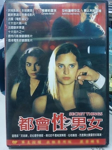 挖寶二手片-Y70-051-正版DVD-電影【都會性男女】-荷娜莉雷芙 費比利斯迪維