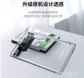 硬碟盒-Orico/奧睿科 移動硬盤盒2.5英寸通用固態硬盤透明外置外接盒 多麗絲