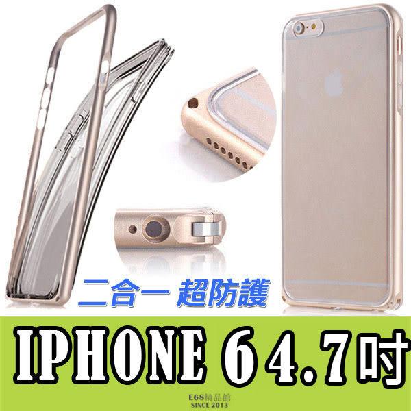 E68精品館 鉑士 二合一 鋁框+軟殼 IPHONE 6 4.7吋 金屬邊框 TPU 保護框 鋁合金 透明殼 手機殼 附掛飾孔