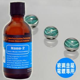 CHOOSE NanoTech玻璃金屬電鍍專用高密度陶瓷分子鍍膜50ml