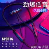 藍芽耳機 無線運動藍芽耳機5.0雙耳跑步掛耳式頭戴入耳頸掛脖超長待機聽歌 moon衣櫥