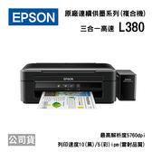 EPSON L380 三合一高速連續供墨印表機