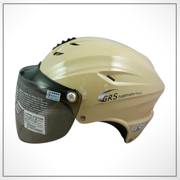 GRS 760 半頂 安全帽 雪帽 瓜皮帽 內襯可拆洗 附原廠鏡 卡其