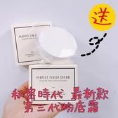 (送三角粉撲) 韓國SECRET AGE Perfect Finish Cream 秘密時代第三代粉底霜 50g