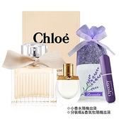 Chloe' 小小同名淡香精(20ml)-贈隨機小香+分裝瓶+香氛包