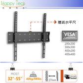 【快樂壁掛架】液晶電視壁掛架 耐重固定式BENQ禾聯碩聲寶SHARP東元東芝國際 適用32~55吋