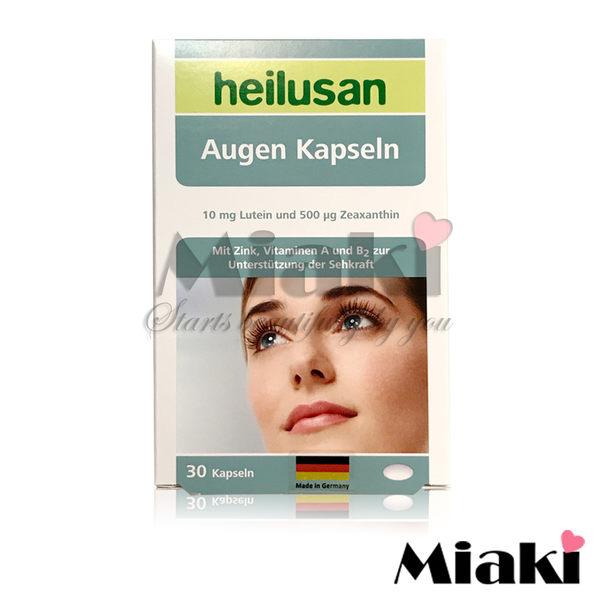 德國Heilusan好立善 葉黃素複方軟膠囊 (30粒/盒) *Miaki*