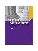 (二手書)民主社會的人權理念與經驗(4版)