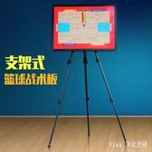 籃球足球戰術板 支架式磁性籃球比賽板戰術指揮板示教板教練戰術板 LC3631 【Pink中大尺碼】