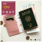 護照夾-多圖案皮革護照夾-共5色-A08080861-天藍小舖
