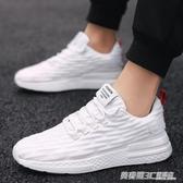 白色男鞋秋季新款韓版潮流百搭運動休閒男士冬季跑步小白潮鞋 英賽爾