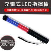 抗氣候防水 指揮棒 充電式 交管棒 交通指揮棒 (紅藍290) LED 鳴笛 警示 發光棒【塔克】