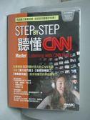 【書寶 書T3 /語言學習_YFF 】Step by Step 聽懂CNN_ 希伯崙編輯部
