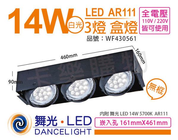 舞光 LED 14W 3燈 5700K 白光 全電壓 AR111 無框 盒燈 崁燈  WF430561