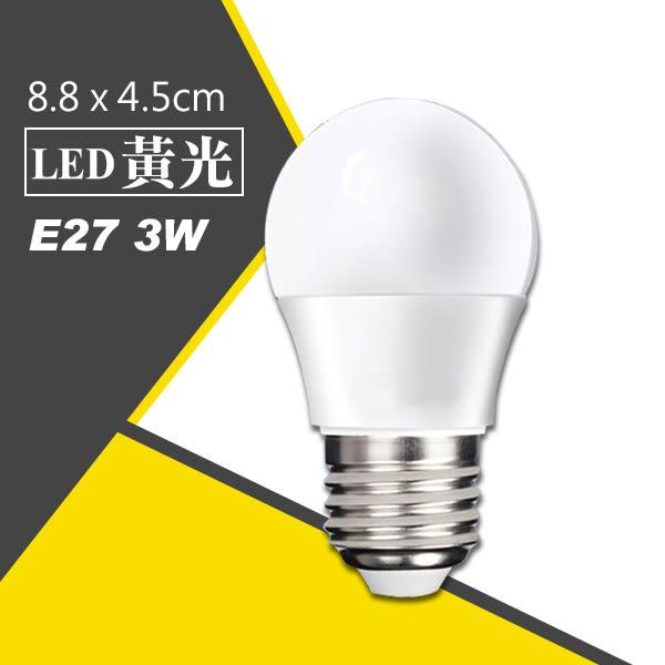 《DA量販店》E27 3W LED 黃光 燈泡 LED燈 節能燈 省電燈泡 AC85-265V 適用(79-2154)