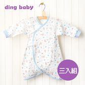 dingbaby 歡樂木馬蝴蝶裝三入組-藍(50-60cm) C-160310-B0