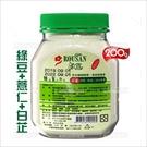 柔萱 漢方綠豆粉(敷面粉)-200g[80816]清潔保養肌膚/去角質去油垢