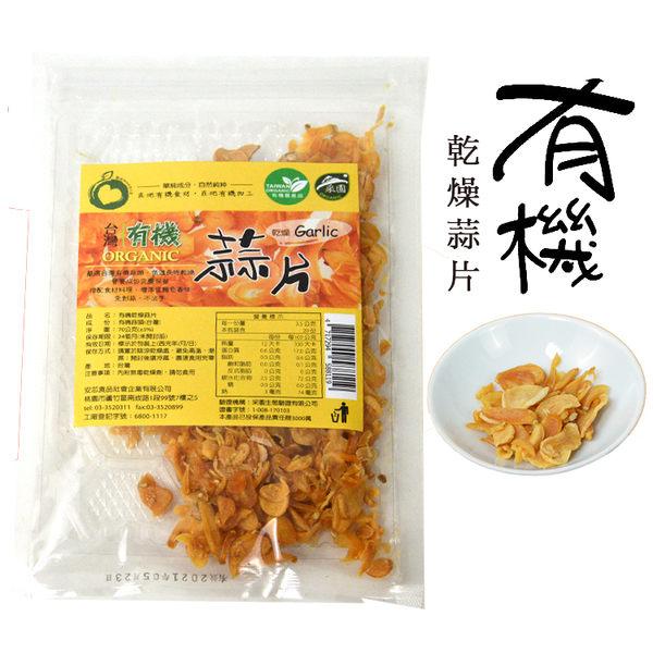 【安芯】有機乾燥蒜片 70g/包