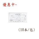 【奇奇文具】請款單 1104/0110 40K請款單 (傳票大小-10本/包)