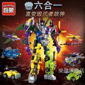 組裝積木啟蒙積木合體變形機器人拼裝玩具益智組裝拼插男孩兒童6-10-12歲