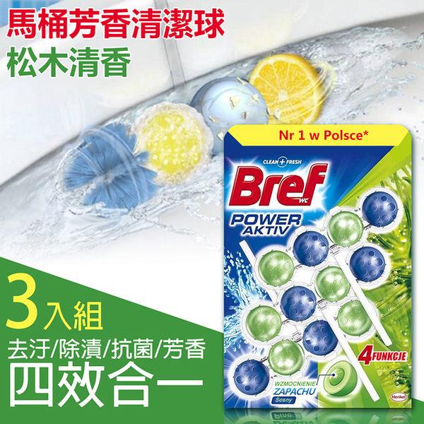 【Bref】歐洲原裝進口 3入組 馬桶 強力清潔球/芳香球 50g(綠色-芬芳松木)