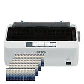 【搭S015641原廠色帶40支】EPSON LQ-310 點陣印表機 隨貨送保固兩年保卡