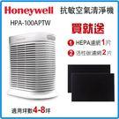 Honeywell 抗敏系列空氣清淨機 HPA-100APTW 送HEPA一片+加強型活性碳濾網2片