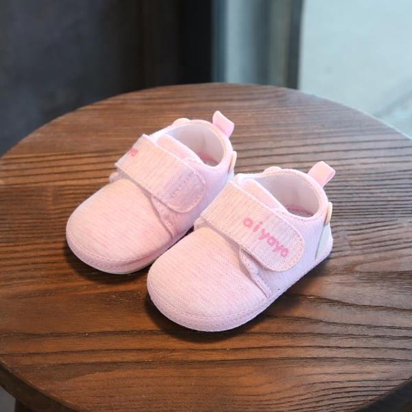 嬰兒不掉鞋春秋款0-1歲女寶寶鞋子新生兒軟底鞋男6-12個月9學步鞋 童趣潮品