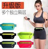 多功能運動腰包男女2018新款健身跑步手機腰帶貼身休閒隱形戶外包 至簡元素