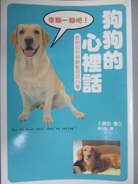 【書寶二手書T2/寵物_NAG】狗狗的心裡話_陳玉芬, 小原田泰久