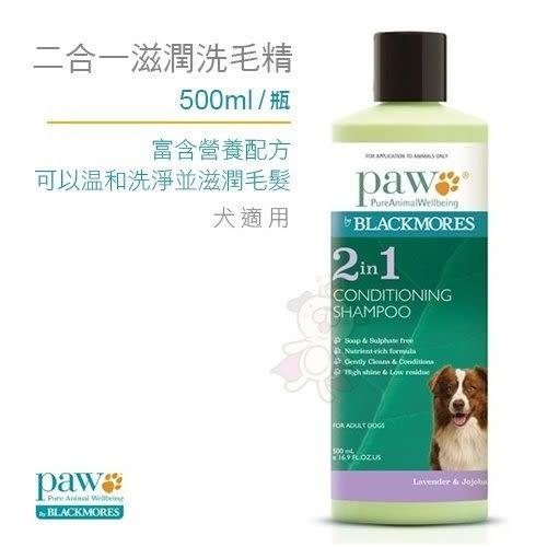 【BLACKMORES 澳佳寶】PAW 二合一滋潤洗毛精 500ml