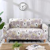 沙發罩全包萬能防滑通用沙發巾彈力沙發墊沙發罩單人三人貴妃全蓋 陽光好物