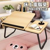 台灣出貨 免運!床上桌 四檔升降 床邊桌 小桌子 電腦桌 筆記本桌子 懶人折疊桌 升降桌