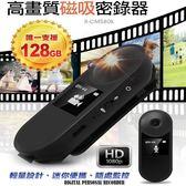 磁吸高畫質 隨身 錄影音器  (不含記憶卡) 高清1080P 監視器 偷拍 密錄器 行車紀錄器 生日