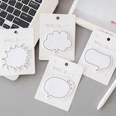 文具 創意對話方塊便利貼 約8.7x11.5cm 貼紙 筆記 紀錄 小便條 小紙條 書籤 標籤 【PMG219】SORT