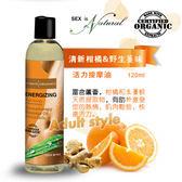 潤滑 按摩液 情趣用品 加拿大Intimate-清新柑橘+野生薑味 活力按摩油『歡慶雙J』