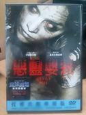 影音專賣店-D18-006-正版DVD*電影【惡靈嬰弒】-艾莉森米勒*查克吉爾福德