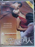 影音專賣店-G10-050-正版DVD*韓片【空屋情人】-李升燕