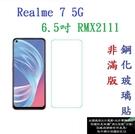 【促銷 高硬度】Realme 7 5G 6.5吋 RMX2111 非滿版9H玻璃貼 硬度強化 鋼化玻璃