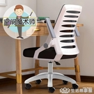 電腦椅家用辦公椅升降轉椅職員會議椅學生靠背椅學習椅子舒適 NMS生活樂事館