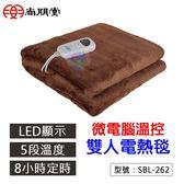 【尋寶趣】尚朋堂 微電腦電熱毯 LED 8小時定時 5段溫控 過熱保護  電暖毯 電暖器 SBL-262