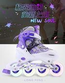 隆峰紫色溜冰鞋成人直排輪滑鞋兒童全套裝初學者滑旱冰男女童極光