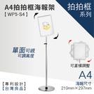【A4拍拍框 (可掀式海報框) WP5-S4 】廣告 海報 文宣 指引 指示 海報架 廣告牌 廣告架 文宣 展示板